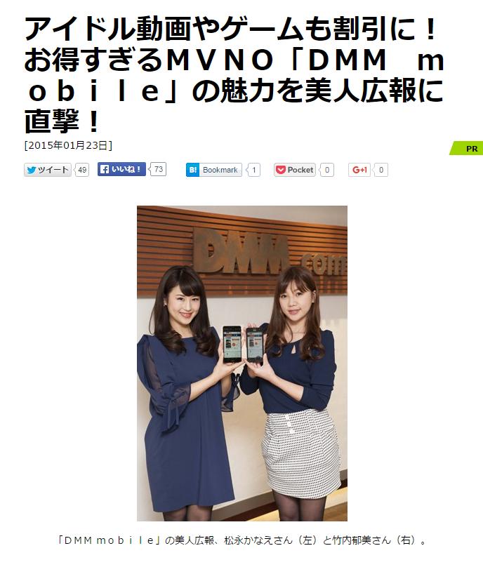 「DMM mobile」の魅力を美人広報に直撃!
