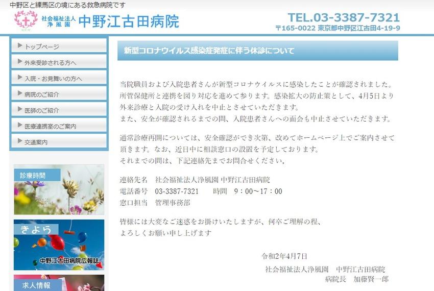 nakanoegotahp server-shared com covid19 html