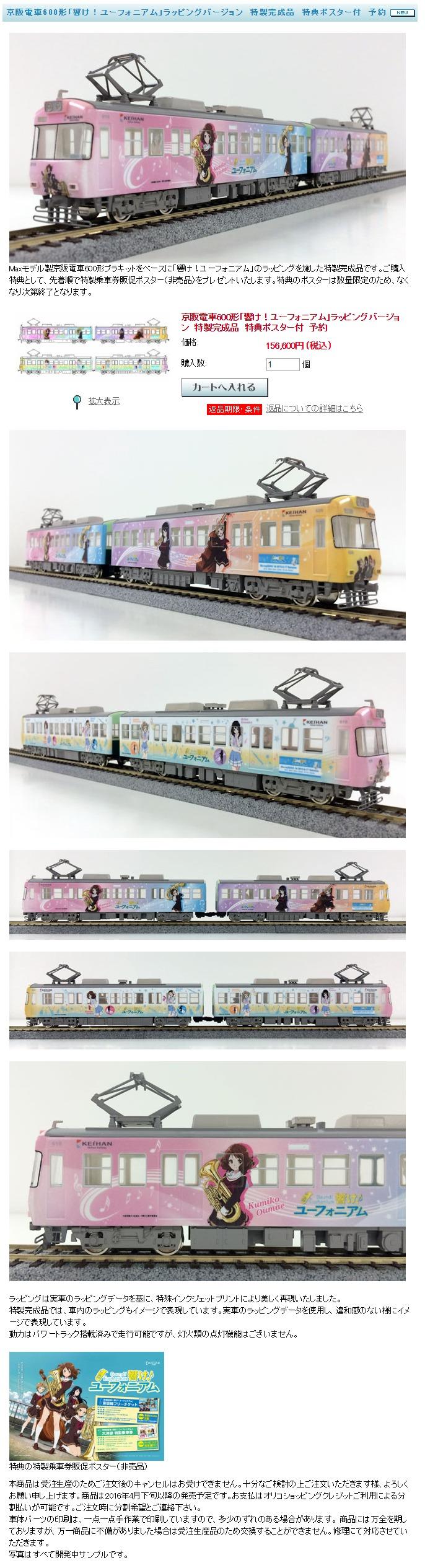 京阪電車600形「響け!ユーフォニアム」ラッピングバージョン