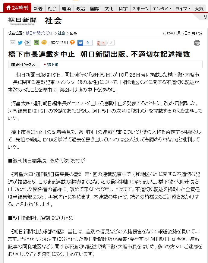 橋下市長連載を中止 朝日新聞出版、不適切な記述複数 - 社会