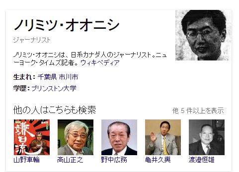 onishi norimitsu