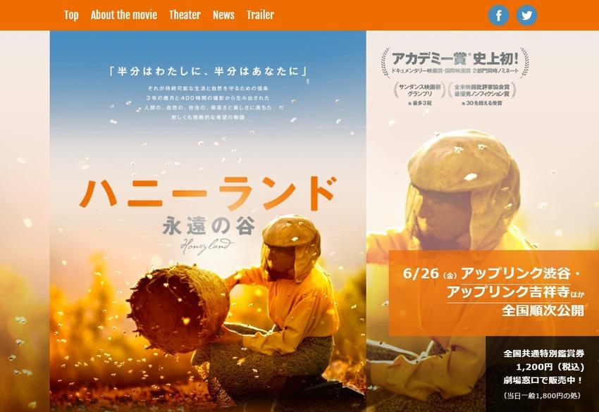 映画『ハニーランド_永遠の谷』公式サイト