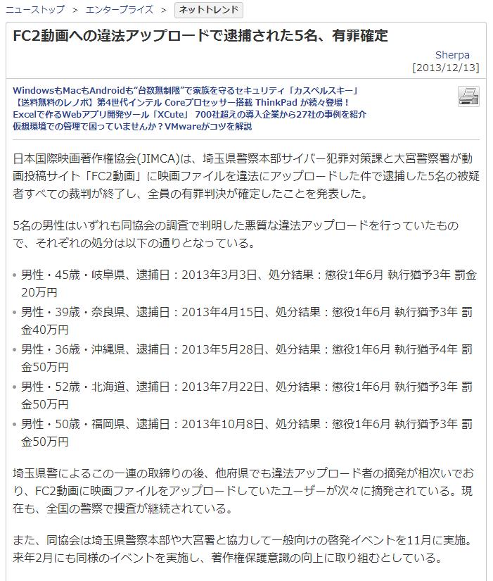 FC2動画への違法アップロードで逮捕された5名