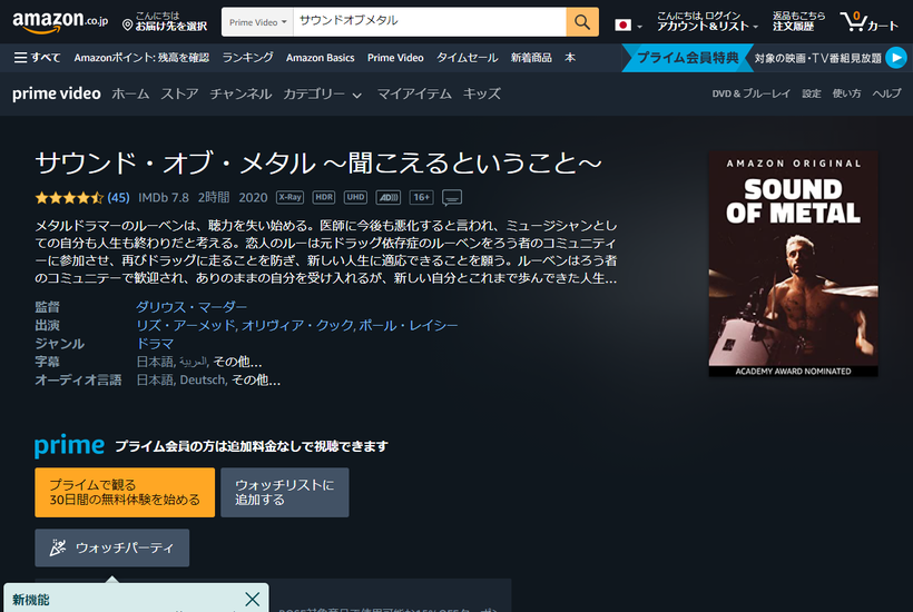 Amazon-co-jp-サウンド・オブ・メタル-