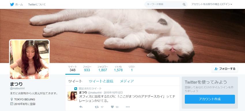 まつり  matsuririri さん   Twitter