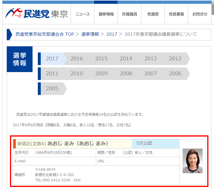 2017年東京都議会議員選挙について   民進党 東京都総支部連合会