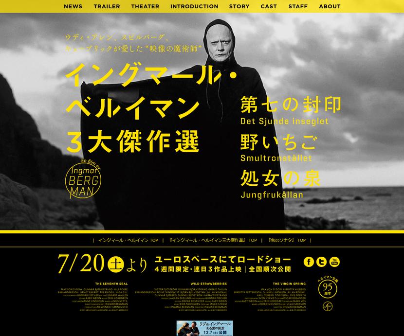 映画『イングマール・ベルイマン三大傑作選』 オフィシャルサイト