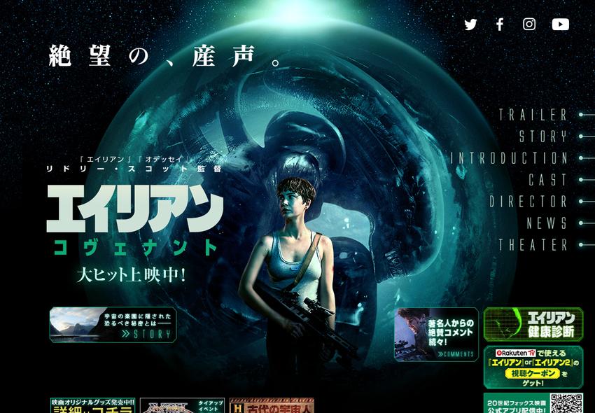 映画『エイリアン:コヴェナント』オフィシャルサイト