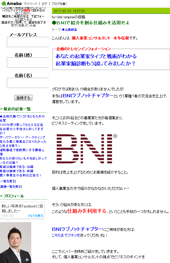 ●BNIで紹介を創る仕組みを活用せよng