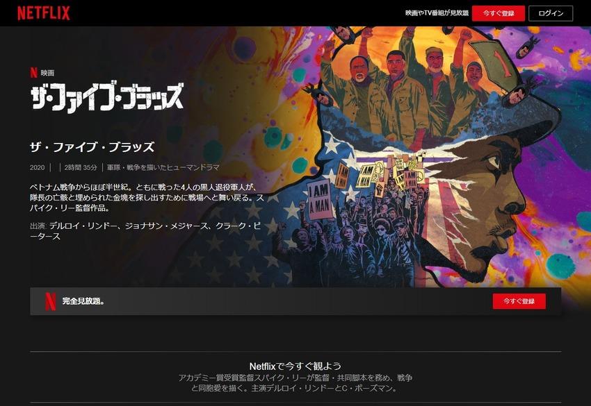 ザ・ファイブ・ブラッズ_Netflix_ネットフリックス_公式サイト