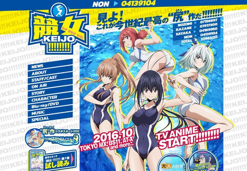 TVアニメ『競女        』公式サイト