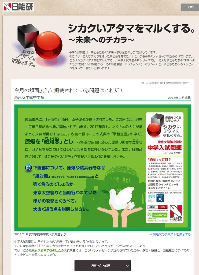 日能研 シカクいアタマをマルくする。