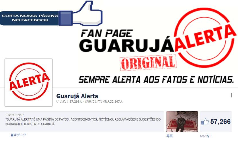 Guaruja Alerta Facebook
