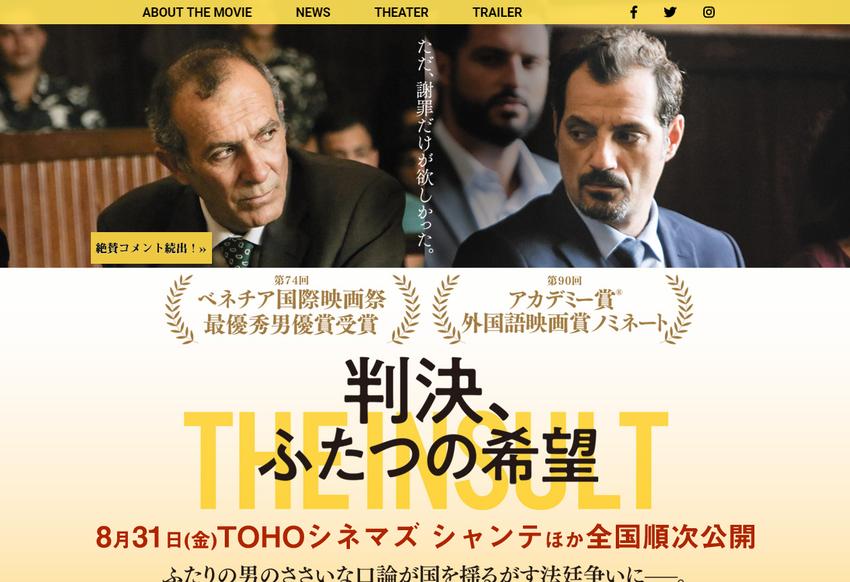映画「判決、ふたつの希望」公式サイト 2018年8 31公開