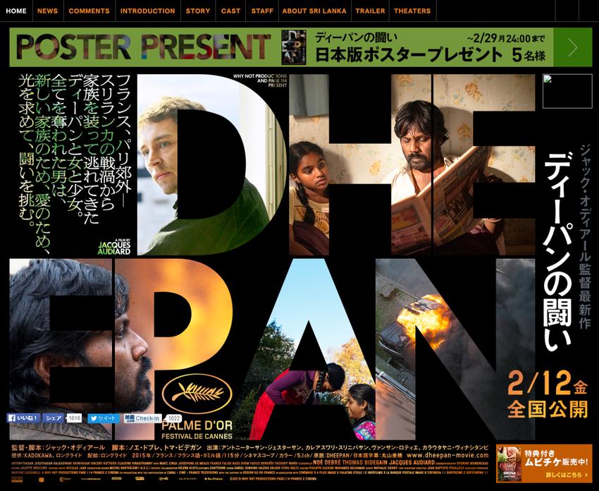 映画『ディーパンの闘い』公式サイト