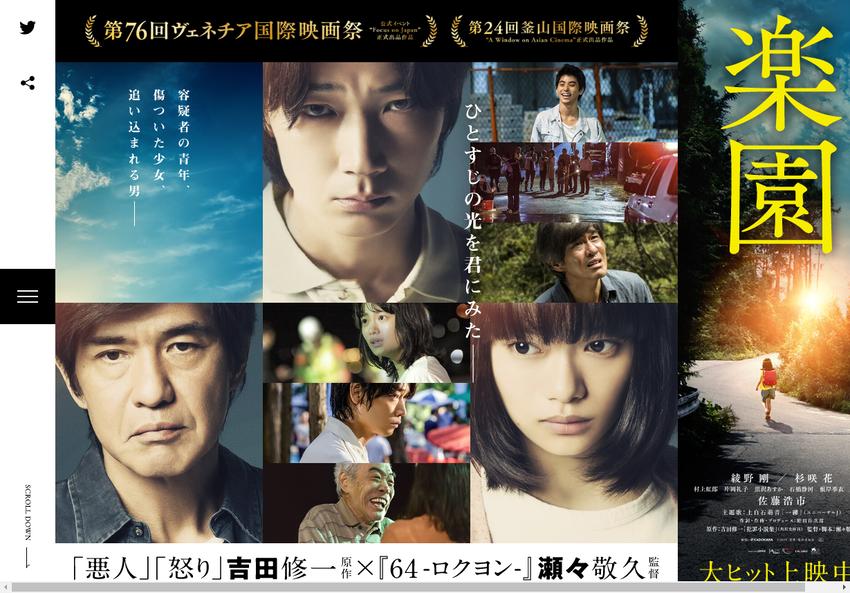 映画『楽園』公式サイト