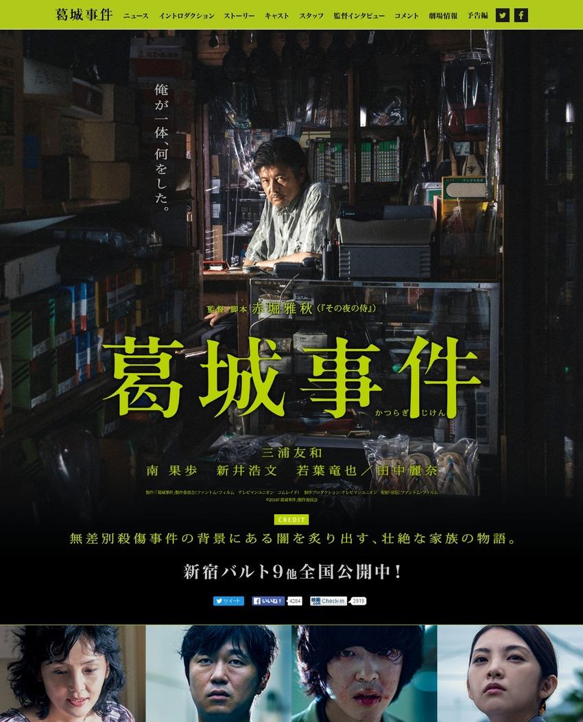 映画『葛城事件』公式サイト