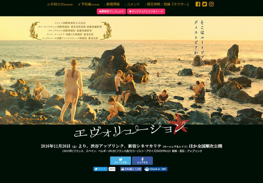 映画『エヴォリューション』公式サイト