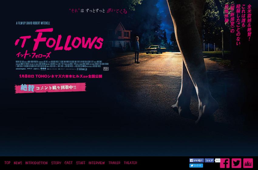 映画『イット・フォローズ』オフィシャルサイト