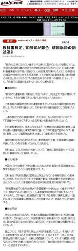 asahi.com: 教科書検定、文部省が難色 靖国訴訟の記述巡り