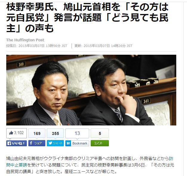 枝野幸男氏、鳩山元首相を「その方は元自民党」発言が話題