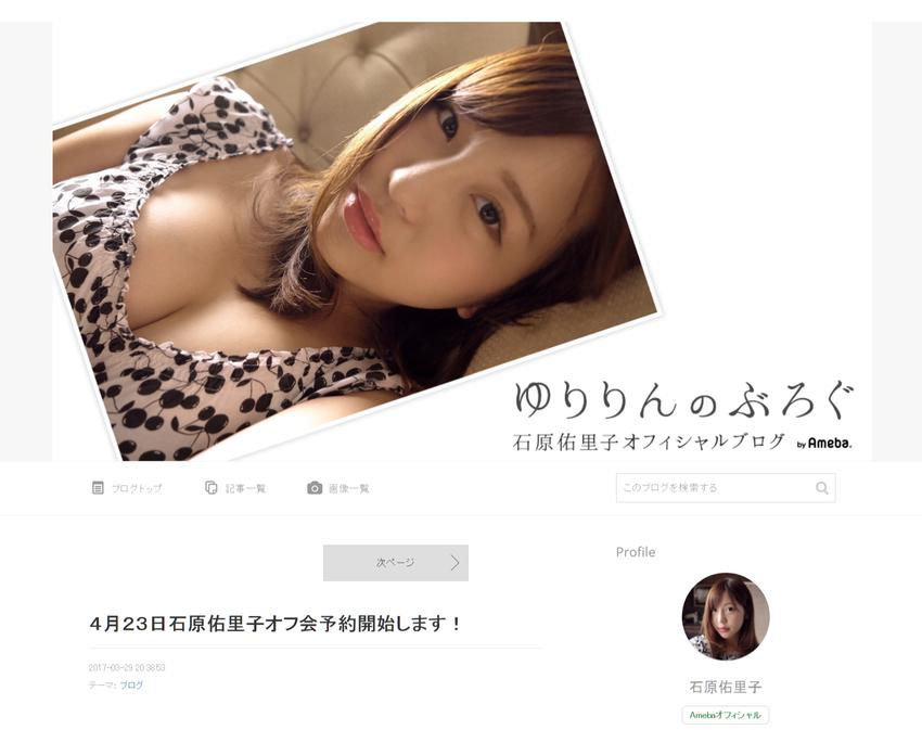 石原佑里子オフィシャルブログ「ゆりりんのぶろぐ」