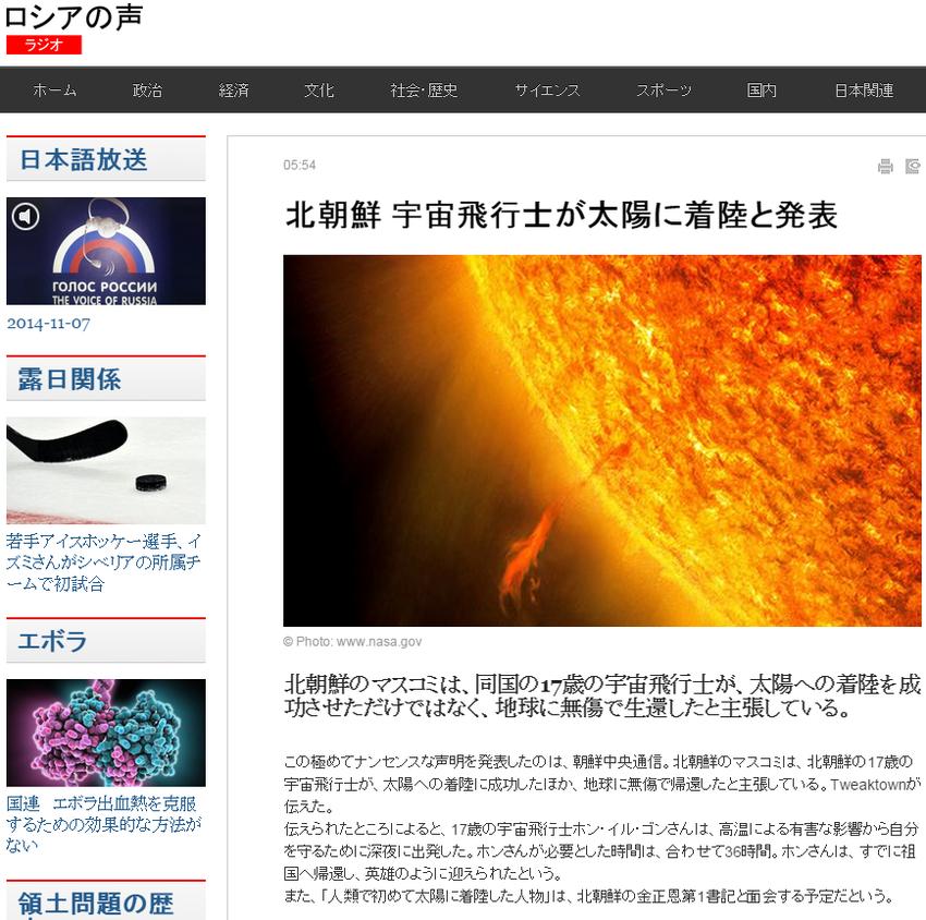 北朝鮮 宇宙飛行士が太陽に着陸と発表