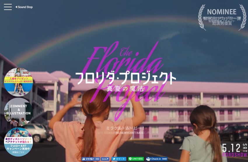 映画「フロリダ・プロジェクト 真夏の魔法」公式サイト