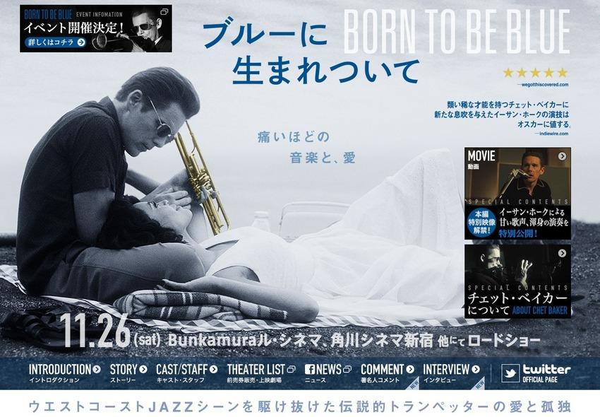 映画『ブルーに生まれついて BORN TO BE BLUE』オフィシャルサイト