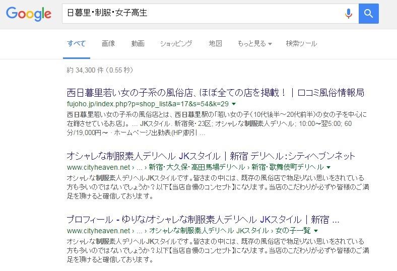日暮里・制服・女子高生   Google 検索