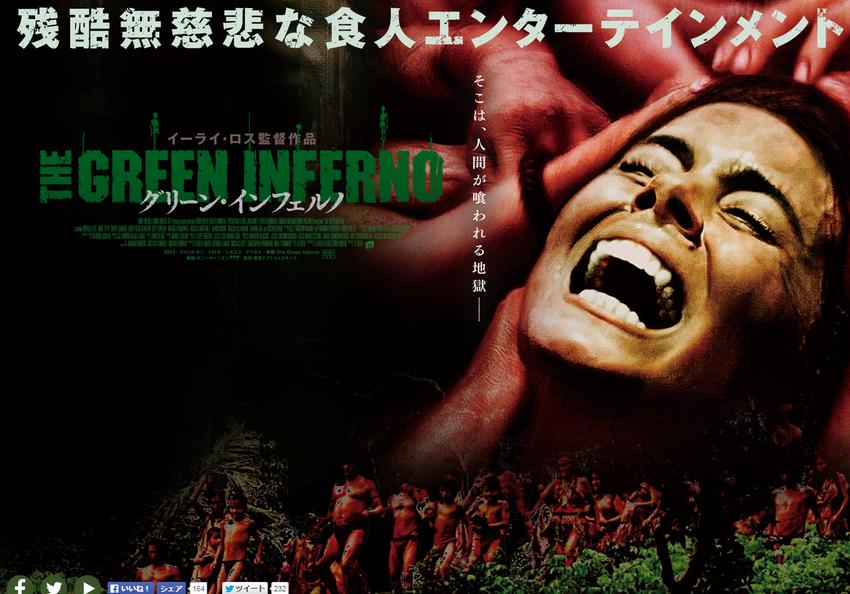 映画『グリーン・インフェルノ』オフィシャルサイト