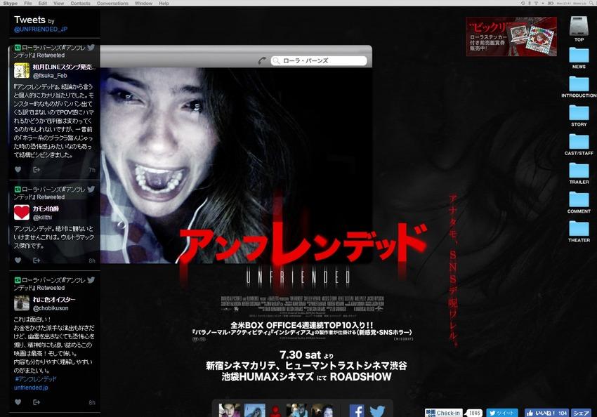 映画『アンフレンデッド』オフィシャルサイト