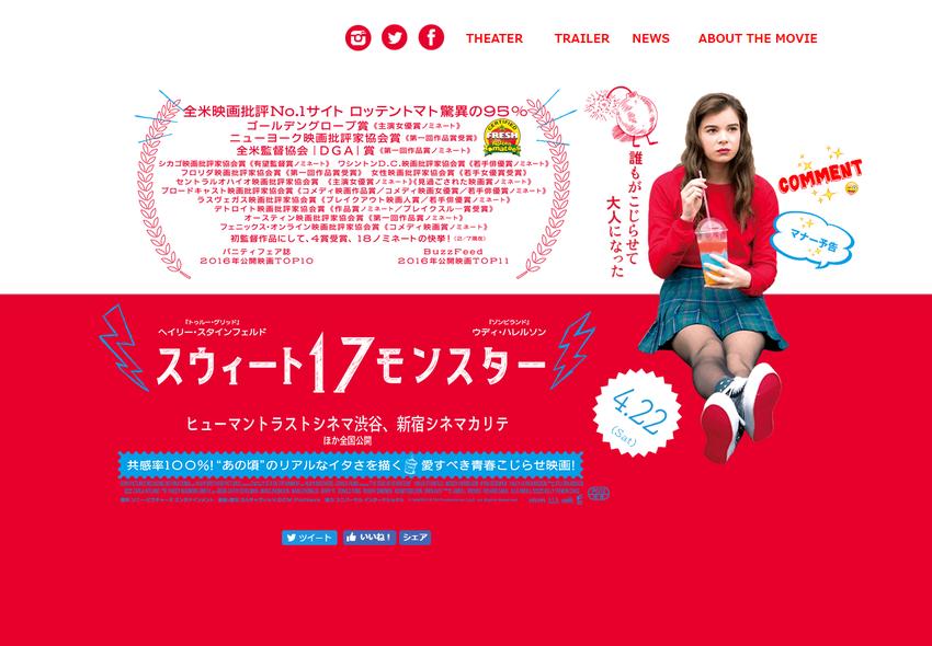 映画「スウィート17モンスター」公式サイト