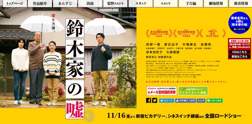 映画『鈴木家の嘘』公式サイト