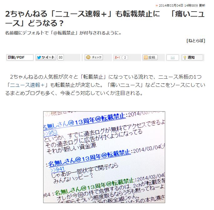 2ちゃんねる「ニュース速報+」も転載禁止に