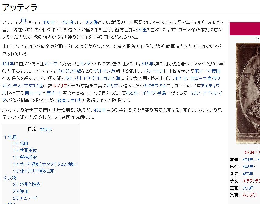 アッティラ   Wikipedia