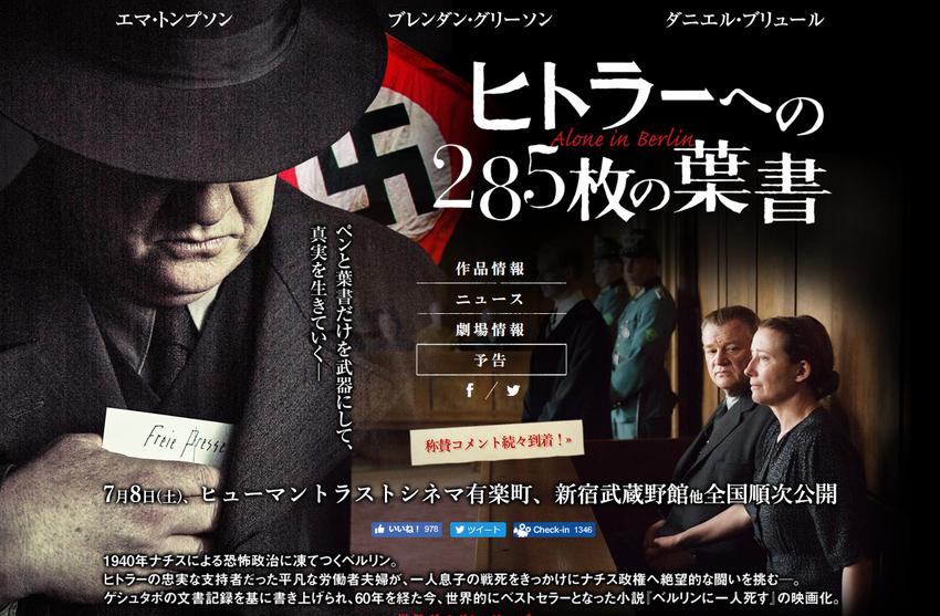 映画「ヒトラーへの285枚の葉書」公式サイト