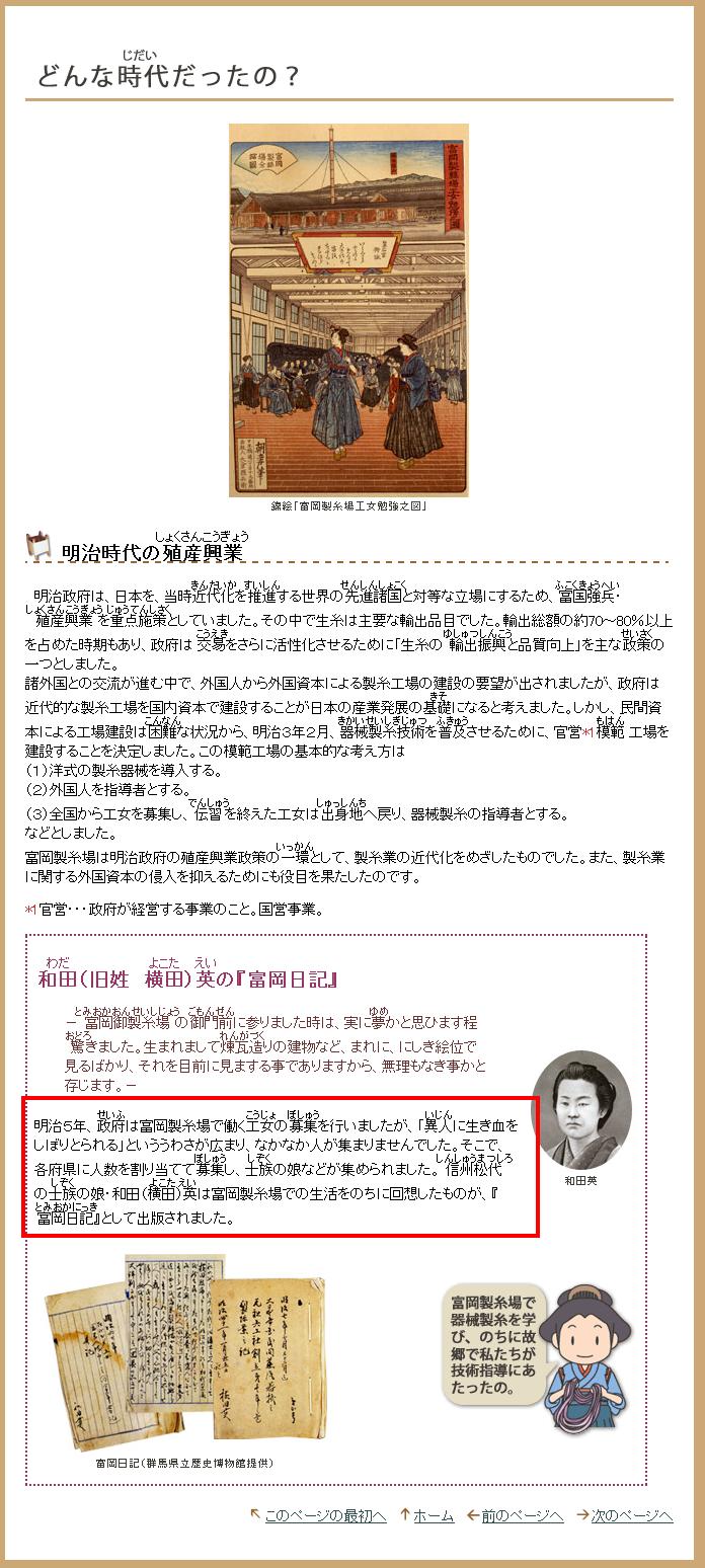 どんな時代だったの? | 富岡製糸場ホームページ