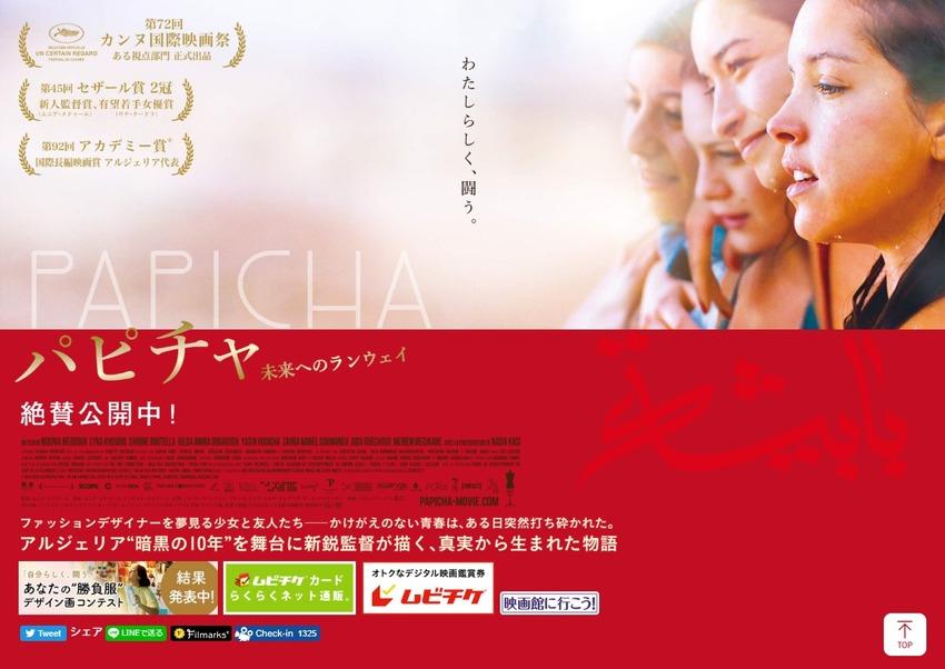 映画『パピチャ-未来へのランウェイ』公式サイト