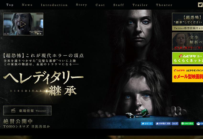 映画『へレディタリー/継承』公式サイト