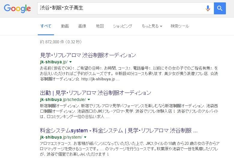 渋谷・制服・女子高生   Google 検索
