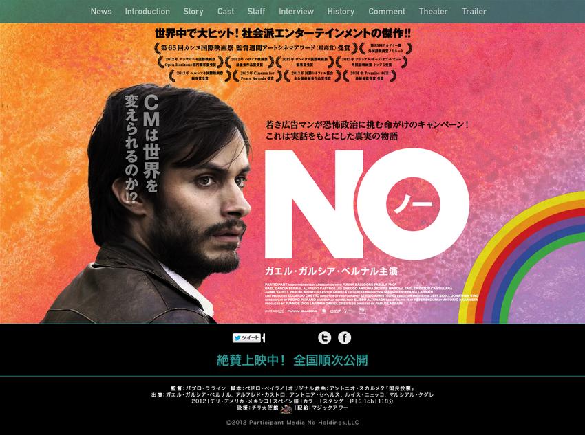 映画『NO』公式サイト