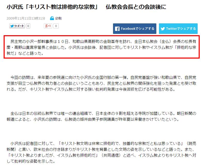 小沢氏「キリスト教は排他的な宗教」