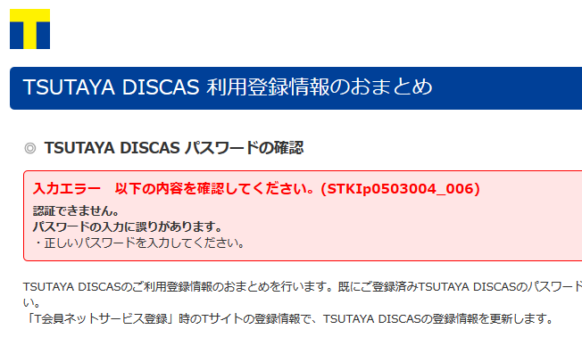 TSUTAYA DISCAS 利用登録情報のおまとめ