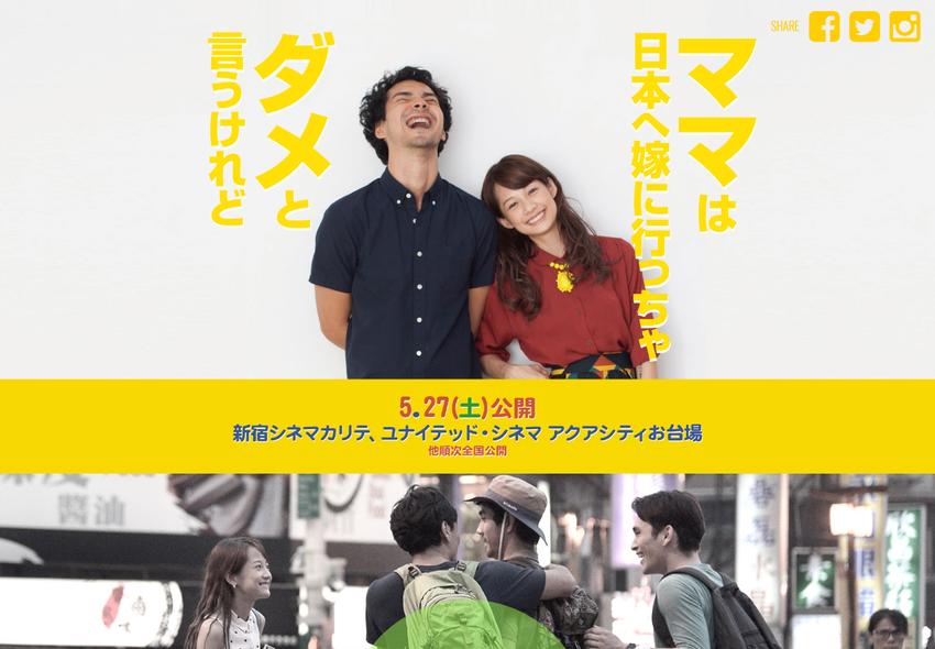映画「ママは日本へ嫁に行っちゃダメと言うけれど。」