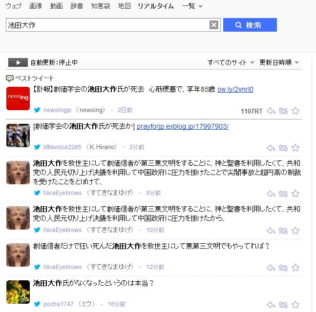 「池田大作」の検索結果   Yahoo 検索(リアルタイム)