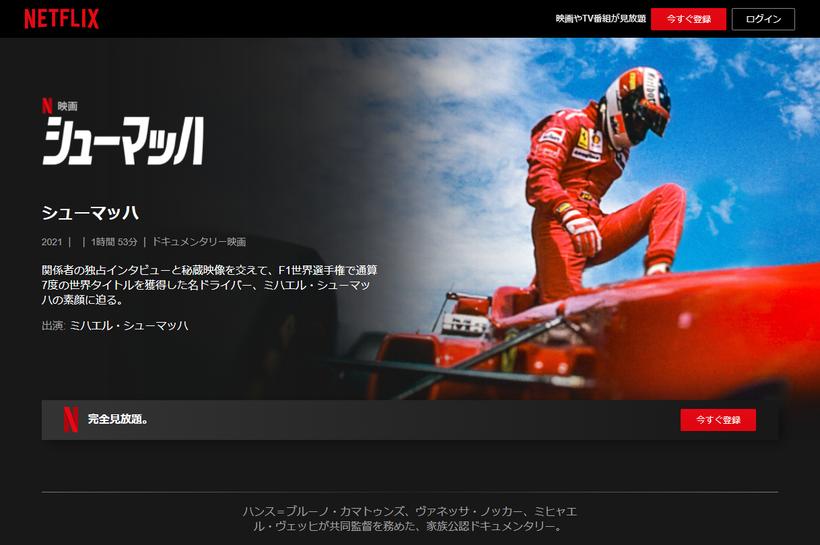 シューマッハ-Netflix-ネットフリックス-公式サイト