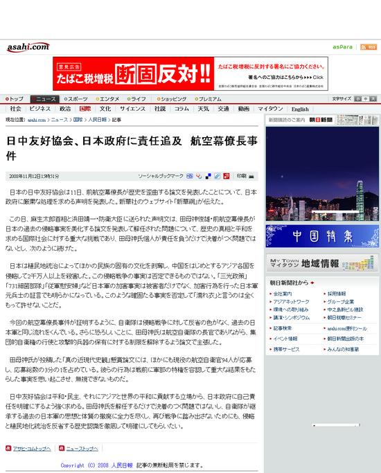 日中友好協会、日本政府に責任追及 航空幕僚長事件