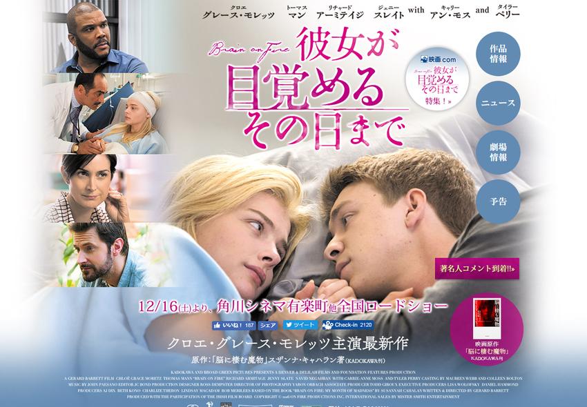 映画「彼女が目覚めるその日まで」公式サイト 2017年12 16公開