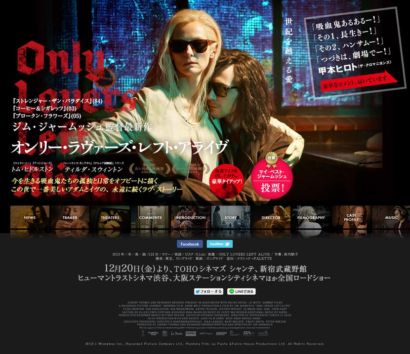 映画『オンリー・ラヴァーズ・レフト・アライヴ』公式サイト